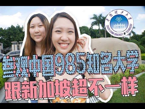 參觀中國大陸的985知名大學!超多外國大學沒有的中國特色!|Visit university in China