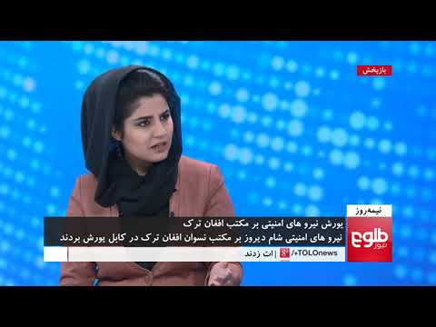 NIMA ROOZ: Raid On Afghan-Turk Girls School Discussed