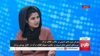 NIMA ROOZ: Raid On Afghan-Turk Girls School Discussed