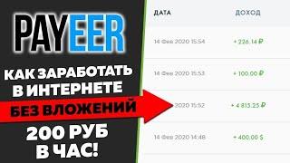 ЗАРАБОТОК 200 РУБЛЕЙ В ЧАС ШКОЛЬНИКУ ЛЕТОМ INVEST-COMPANY.NET
