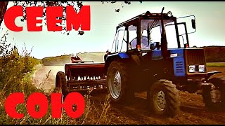 Сеем сою! Трактор Беларус 920 и зерновая сеялка. Sow soybeans! Tractor Belarus 920 and grain seeder.