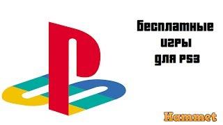 Бесплатные игры для PS3(В этом ролике научу вас скачивать игры на PS3 бесплатно, либо с небольшими затратами ВНИМАНИЕ!!!!!! НЕ ПОКУПАЙТ..., 2013-11-01T09:40:24.000Z)