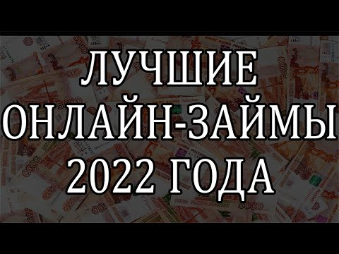 ЛУЧШИЕ ОНЛАЙН ЗАЙМЫ 2019