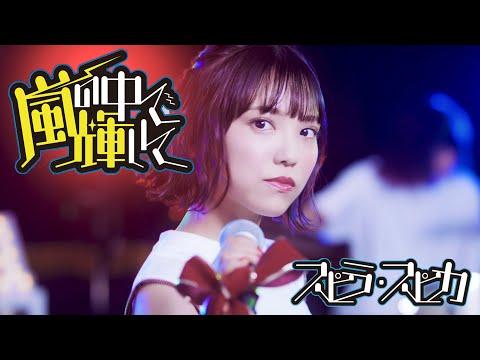スピラ・スピカ MV 『嵐の中で輝いて』(米倉千尋 カバー) 【機動戦士ガンダム 第08MS小隊】