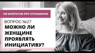 Вопрос  №27. МОЖНО ЛИ ЖЕНЩИНЕ ПРОЯВЛЯТЬ ИНИЦИАТИВУ?