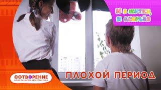 Плохой период Короткометражный детский фильм киноальманаха И в шутку и всерьез