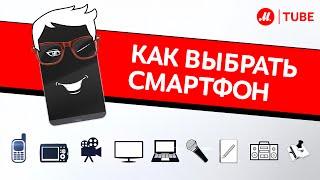 Как выбрать смартфон?(, 2014-07-01T11:47:35.000Z)