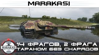 14 фрагов, два фрага сделал без снарядов, тараном! World of Tanks