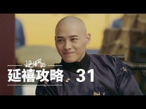 延禧攻略 31 | Story Of Yanxi Palace 31(秦岚、聂远、佘诗曼、吴谨言等主演)