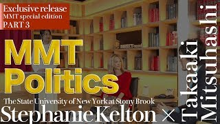 【Takaaki Mitsuhashi × Prof. Stephanie Kelton】MMT Politics