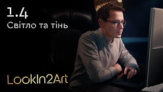 1.4. Світло та тінь. LookIn2Art (Міні-курс з фотографії з Ярославом Данильченко)
