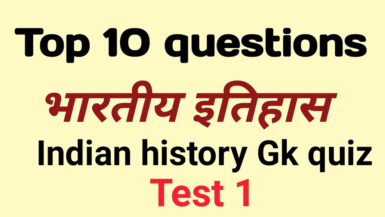 history general knowledge Test -1 | Objective GK Questions ...