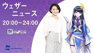 【LIVE】 最新地震・気象情報 ウェザーニュースLiVE (2018年6月24日 20:00-24:00)