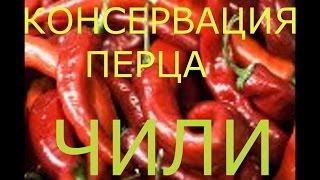 Консервируем/Красный Стручковый Перец/Чили