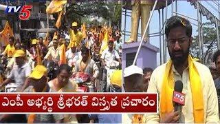 Balakrishna Son in Law Sri Bharath Election Campaigning | TV5 News