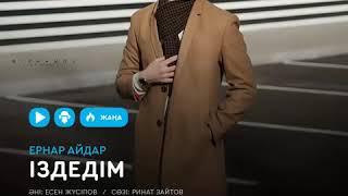 Ернар Айдар ЖАҢА ƏН / ХИТ 2018