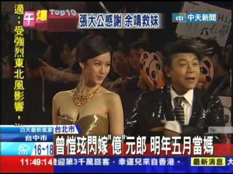 20131224中天新聞 曾愷玹閃嫁「億」元郎 明年五月當媽
