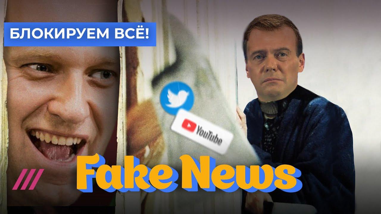 RT против YouTube, Медведев против Twitter и Навального, а Захарова с Соловьевым против «Дождя»