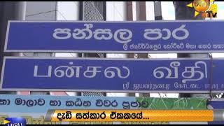 Geetha Kumarasinghe hospitalized with burn injuries