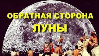 ЗАГАДКИ КОСМОСА - Обратная сторона Луны. Документальные фильмы HD