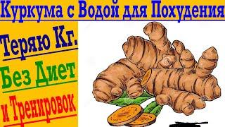 КУРКУМА с водой для Похудения Теряю килограммы без Диет и Упражнений