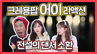 크레용팝 제6의멤버 그분 리액션ㅋㅋㅋㅋ어이 뮤비 비하인드 썰