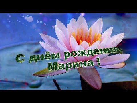 С днём рождения, Марина! Поздравления с днём рождения по именам.