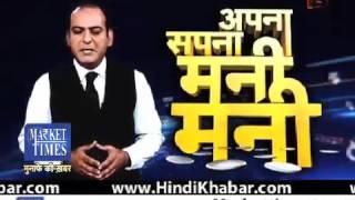 watch market times at hindi khabar with apna sapna money money