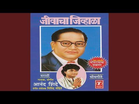 Bheemrayacha Paalna
