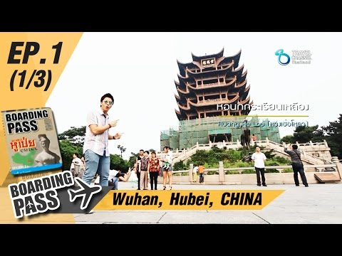 BOARDING PASS : Wuhan, Hubei, CHINA Ep.1(1/3)