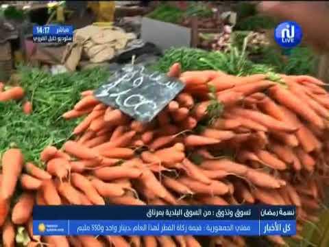 تسوق وتذوق مباشر من السوق البلدية بمرناق