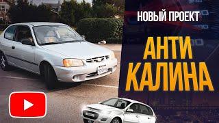 Анти-Калина Начало..  Тачка за $1000 и Мой Первый Проект.  Hyundai Accent 2002