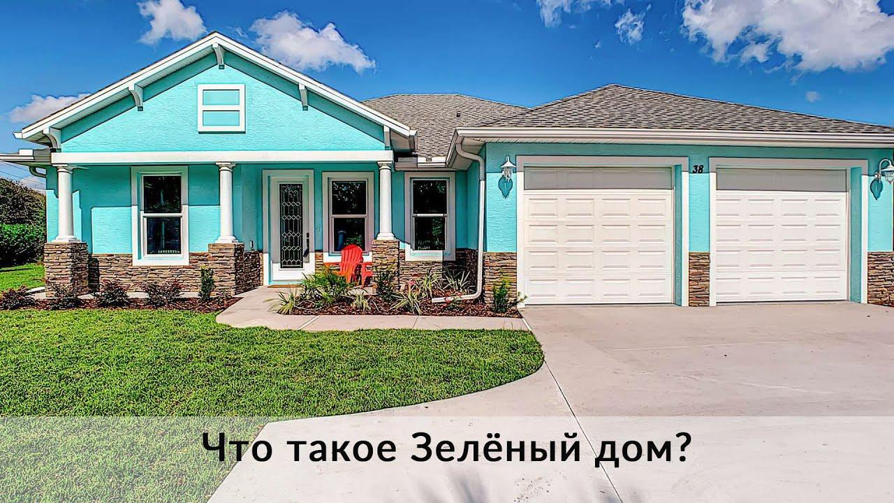 Недвижимость флорида купить купить жилье
