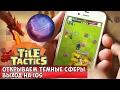 Скачать Tile Tactics на iOS | Открываем темные сферы в Tile Tactics