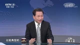 《讲武堂》 20190601 另一只眼看战争(四) 经济与战争  CCTV军事