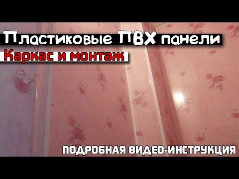 Отделка и монтаж стеновых пластиковых пвх панелей своими руками (видео)