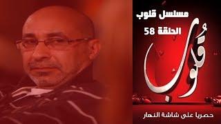 Episode 58 - Qoloub Series / الحلقة الثامنة والخمسون - مسلسل قلوب