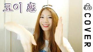 Gambar cover 코이 (Koi, 恋) Korean Ver.┃Cover by Raon Lee