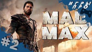Mad Max ( Безумный Макс ) ➤ Прохождение #2  ➤ игры про постапокалипсис