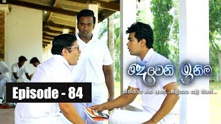 Deweni Inima | Episode 84 01st June 2017 Thumbnail
