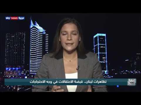 تظاهرات لبنان.. قبضة الاعتقالات في وجه الاحتجاجات  - 21:01-2019 / 11 / 15