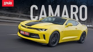 Chevrolet Camaro 2018 // Drive