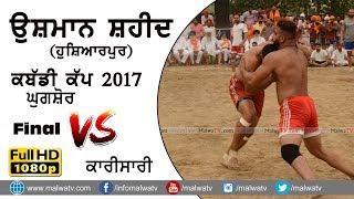 USMAAN SHAHEED (Dasuya) KABADDI CUP - 2017 ! FINAL MATCH ! GHUGSHOR vs KARI SARI !