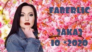 Распаковка заказа FABERLIC и Мини ОБЗОР выгодных предложений каталога 10 2020 НатальяПетрова
