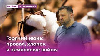 Горячий июнь: провал, взрыв и земельные войны в Новосибирске