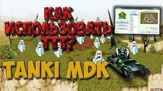 Tanki Online | Как использовать Tank Testing Tool (Tanki MDK)