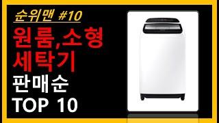 원룸,소형 세탁기 TOP 10 - 2021년 소형세탁기…