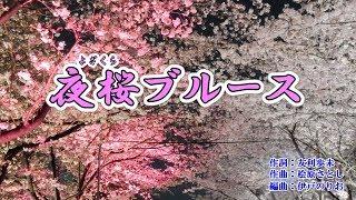 『夜桜ブルース』長山洋子 カラオケ 2019年6月26日発売