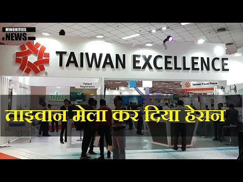 TAIWAN EXPO 2018 | Pragati Maidan New delhi  | India Fair | best electronic gadgets