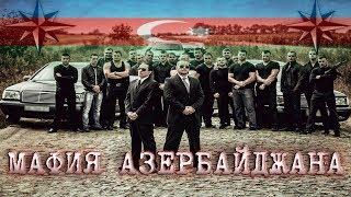 Азербайджанская Мафия Которую Боится весь Мир